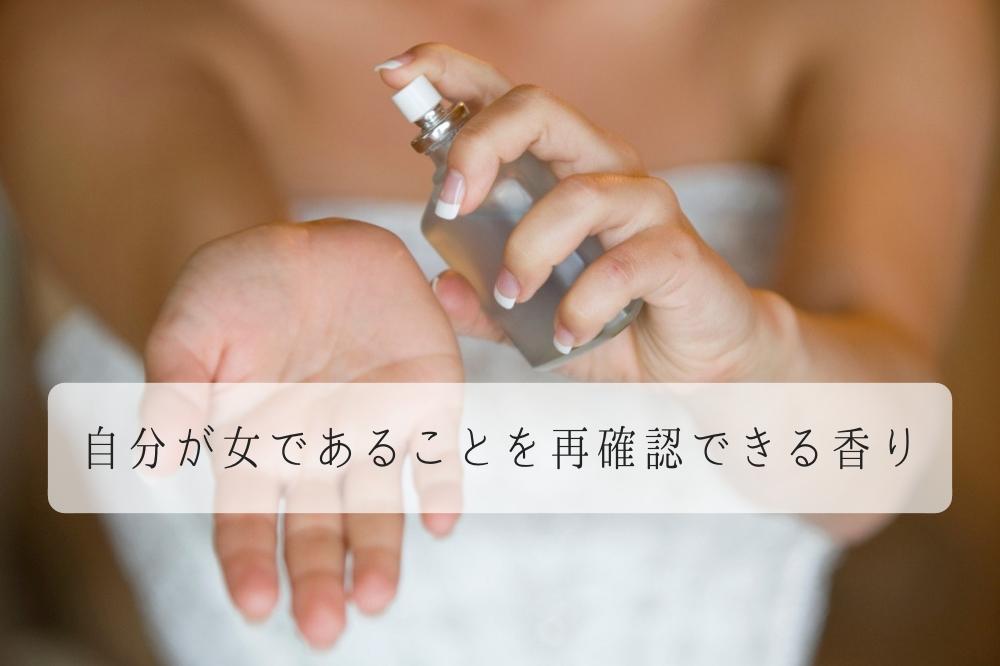 40代女性におすすめの香り