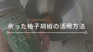 余った柚子胡椒の活用レシピ